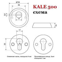 Броненакладка Kale 500 (латунь)