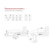 Мебельная петля H74302/0112 Boyard