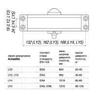 Доводчик Armadillo LY2 25-45кг (алюминий)