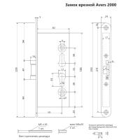 Замок врезной противопожарный Avers 2000-ZN